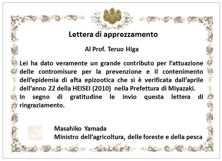 Lettera di ringraziamento ricevuta dal prof. Higa